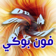 Phone Booky (free converter to new Egyptian numbers)