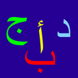 Arabic Alphabet For kids