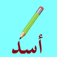 Write with me in Arabic 2